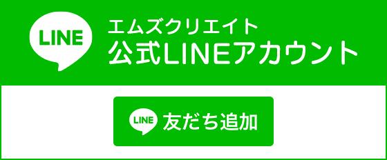 エムズクリエイト公式LINEアカウント
