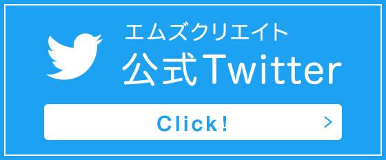 エムズクリエイト公式Twitter